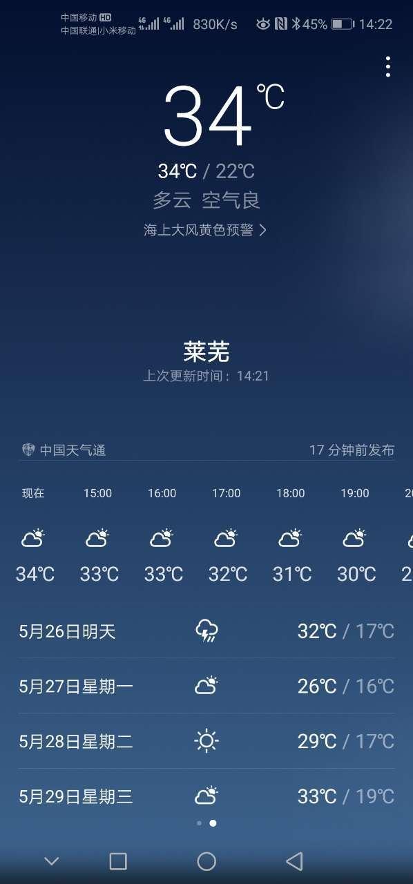 对比这个温度,算是享福了吧